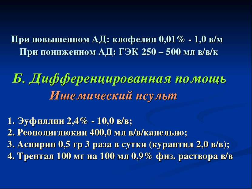 При повышенном АД: клофелин 0,01% - 1,0 в/м При пониженном АД: ГЭК 250 – 500 ...