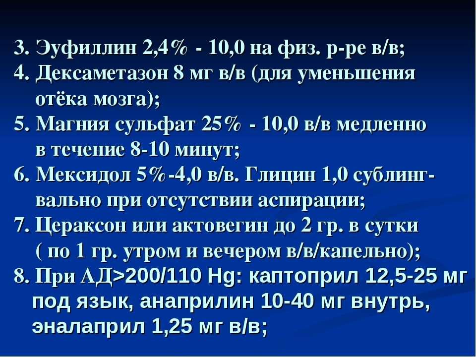 3. Эуфиллин 2,4% - 10,0 на физ. р-ре в/в; 4. Дексаметазон 8 мг в/в (для умень...