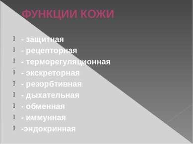 ФУНКЦИИ КОЖИ - защитная - рецепторная - терморегуляционная - экскреторная - р...