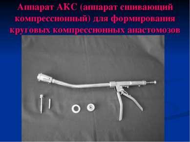 Аппарат АКС (аппарат сшивающий компрессионный) для формирования круговых комп...