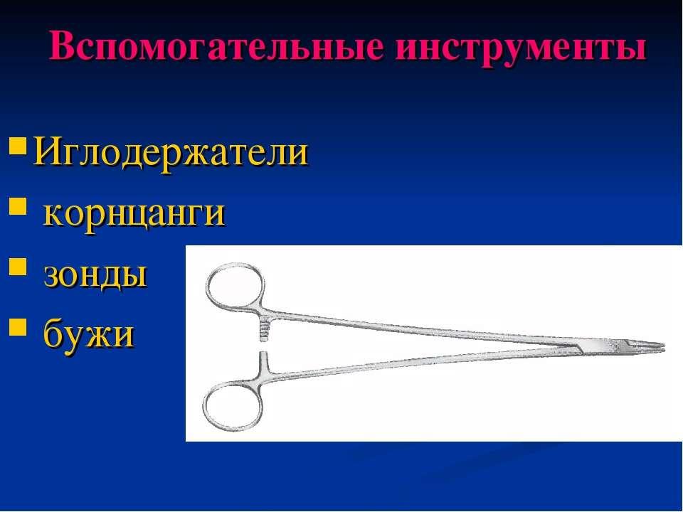 Вспомогательные инструменты Иглодержатели корнцанги зонды бужи
