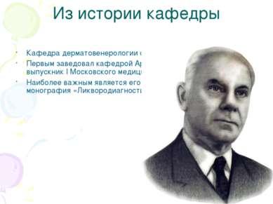 Из истории кафедры Кафедра дерматовенерологии основана в 1936 году Первым зав...