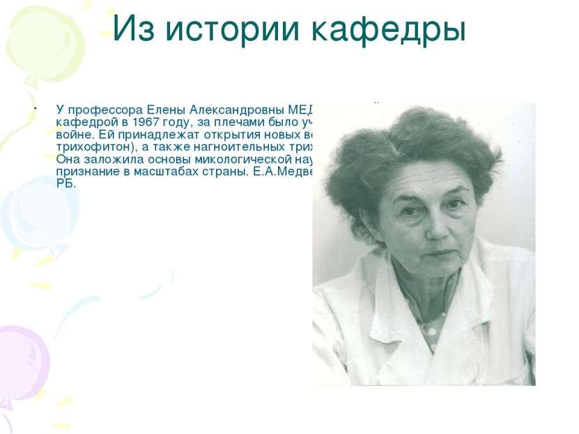 Из истории кафедры У профессора Елены Александровны МЕДВЕДЕВОЙ, избранной зав...