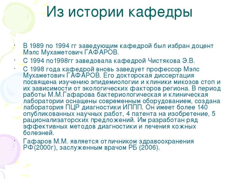 Из истории кафедры В 1989 по 1994 гг заведующим кафедрой был избран доцент Мэ...