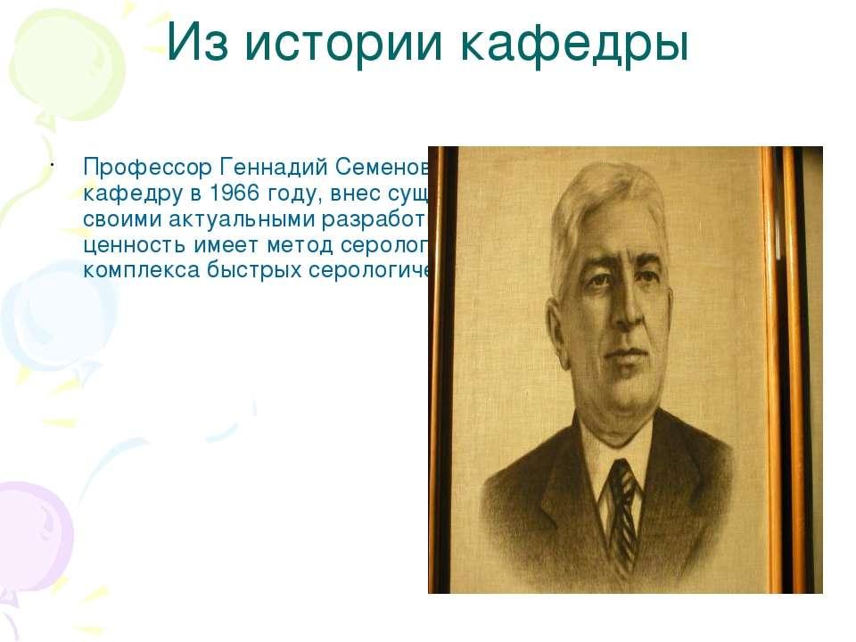 Из истории кафедры Профессор Геннадий Семенович МАКСИМОВ возглавил кафедру в ...