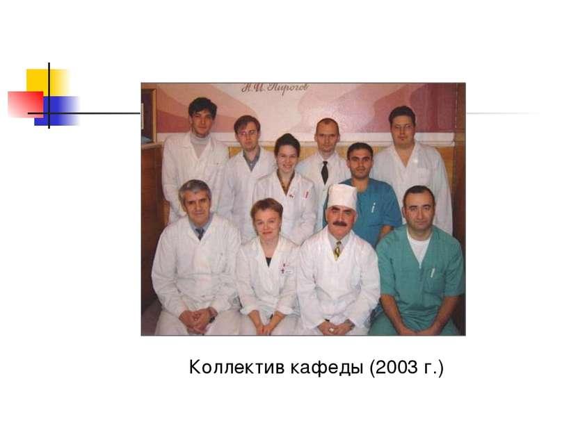 Коллектив кафеды (2003 г.)