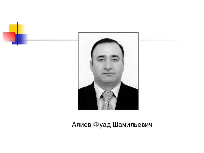 Алиев Фуад Шамильевич
