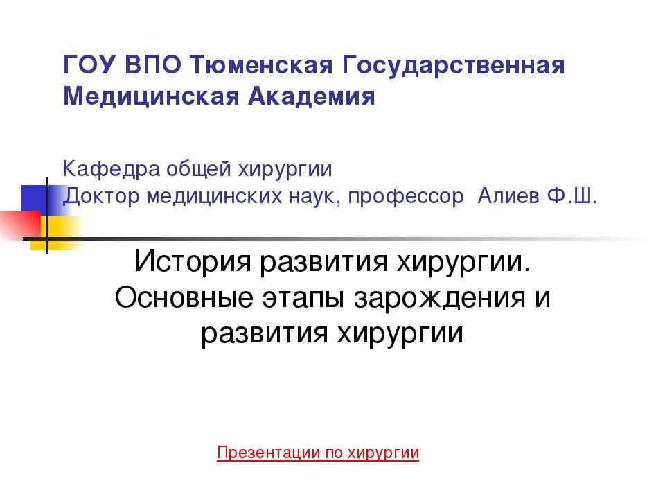 ГОУ ВПО Тюменская Государственная Медицинская Академия Кафедра общей хирургии...