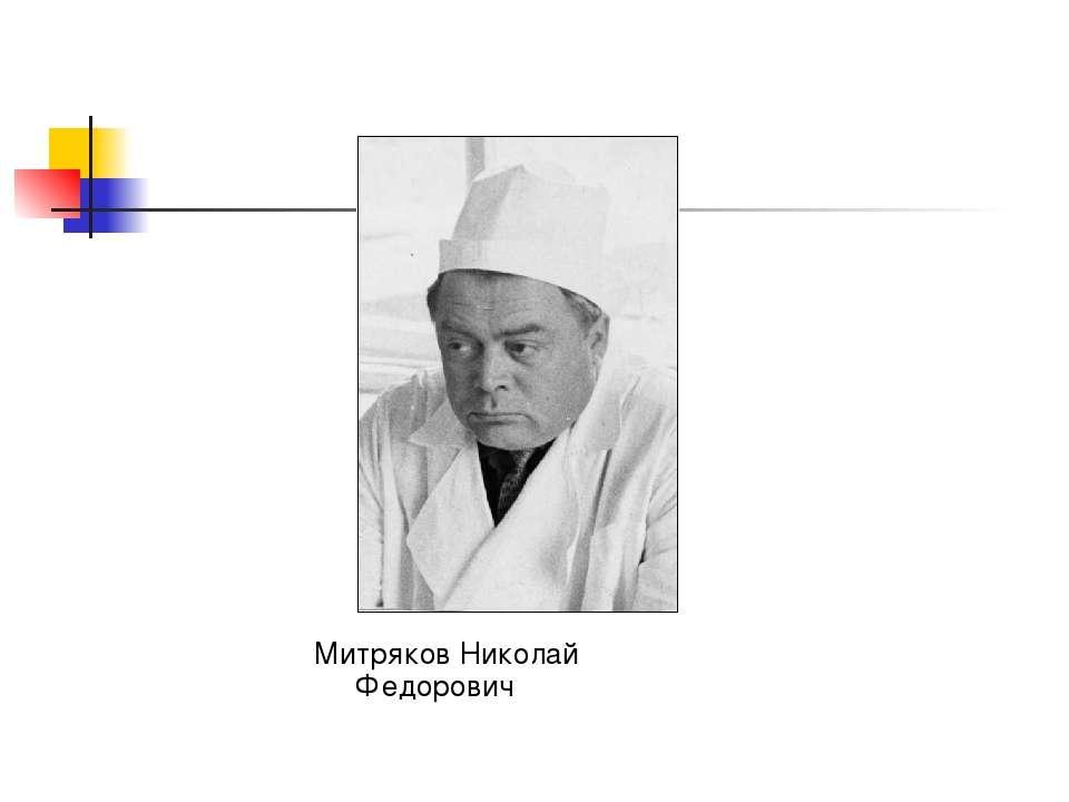 Митряков Николай Федорович