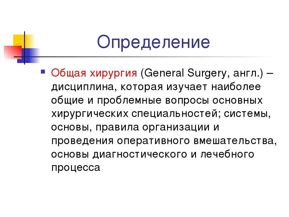 Определение Общая хирургия (General Surgery, англ.) – дисциплина, которая изу...