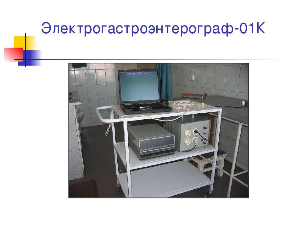 Электрогастроэнтерограф-01К