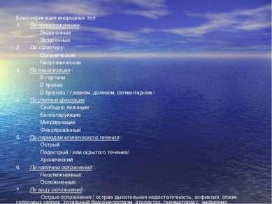 Классификация инородных тел 1. По происхождению: Эндогенные Экзогенные 2. По ...