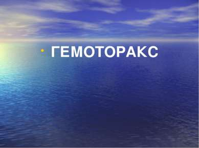 ГЕМОТОРАКС