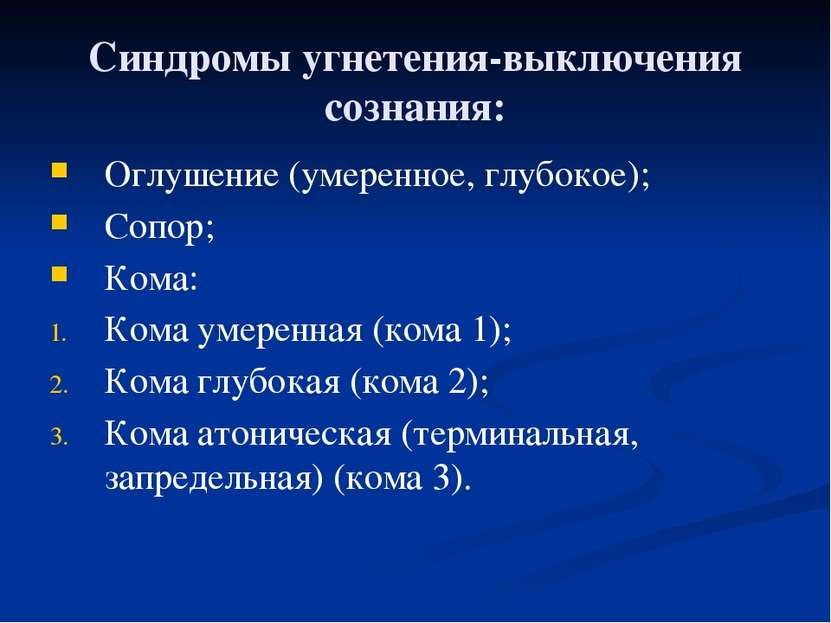 Синдромы угнетения-выключения сознания: Оглушение (умеренное, глубокое); Сопо...