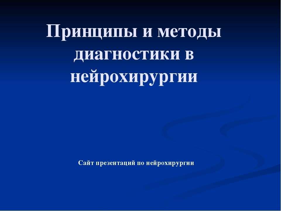 Принципы и методы диагностики в нейрохирургии Сайт презентаций по нейрохирургии