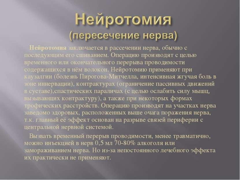 Нейротомия заключается в рассечении нерва, обычно с последующим его сшиванием...