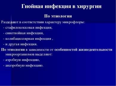 Гнойная инфекция в хирургии По этиологии Разделяют в соответствии характеру м...