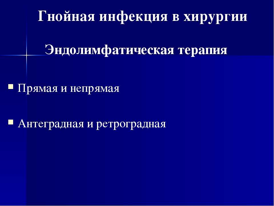 Эндолимфатическая терапия Прямая и непрямая Антеградная и ретроградная Гнойна...