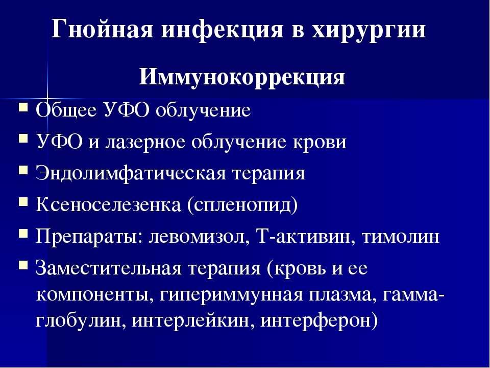 Иммунокоррекция Общее УФО облучение УФО и лазерное облучение крови Эндолимфат...