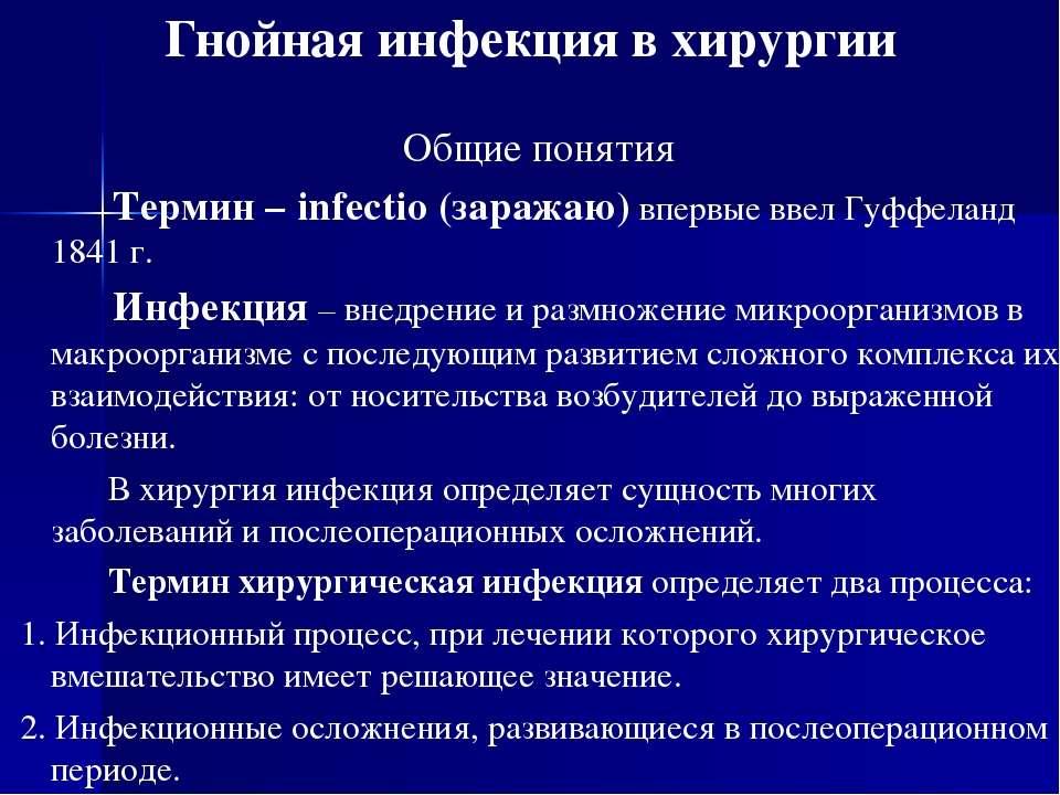 Гнойная инфекция в хирургии Общие понятия Термин – infectio (заражаю) впервые...