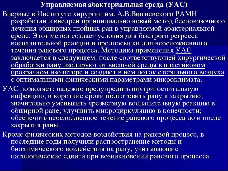 Управляемая абактериальная среда (УАС) Впервые в Институте хирургии им. А.В.В...