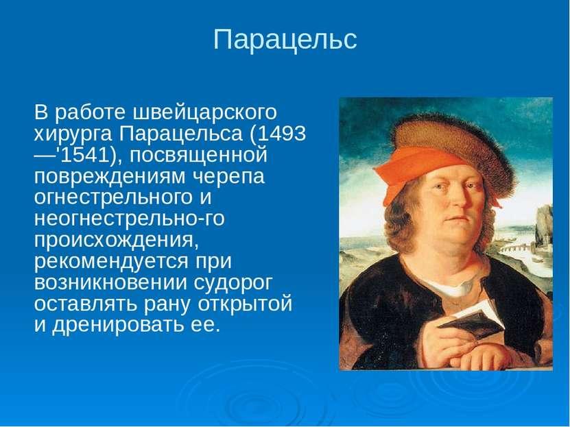 Парацельс В работе швейцарского хирурга Парацельса (1493—'1541), посвященной ...