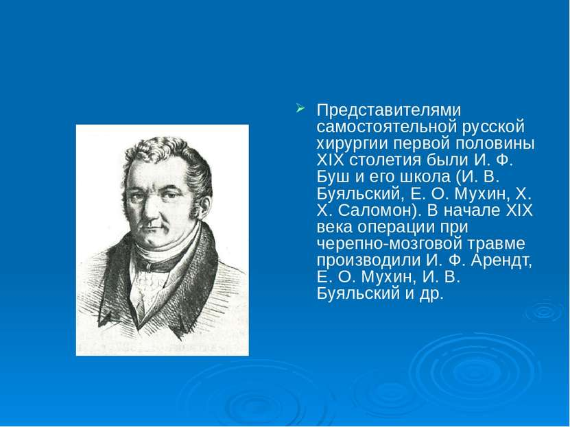 Представителями самостоятельной русской хирургии первой половины XIX столетия...