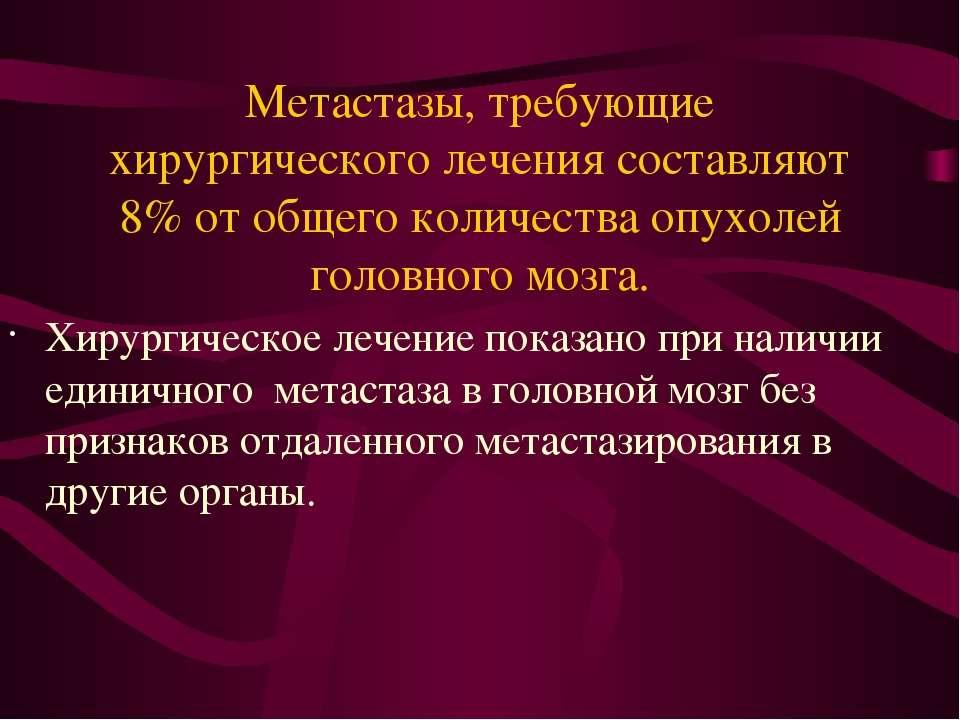 Метастазы, требующие хирургического лечения составляют 8% от общего количеств...