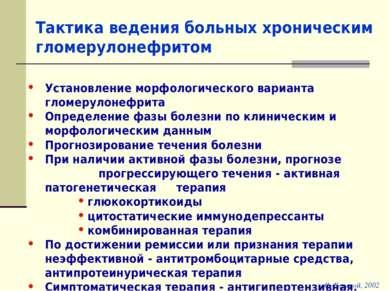 Тактика ведения больных хроническим гломерулонефритом С. Боровой, 2002 Устано...