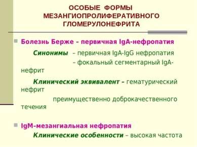 ОСОБЫЕ ФОРМЫ МЕЗАНГИОПРОЛИФЕРАТИВНОГО ГЛОМЕРУЛОНЕФРИТА Болезнь Берже – первич...