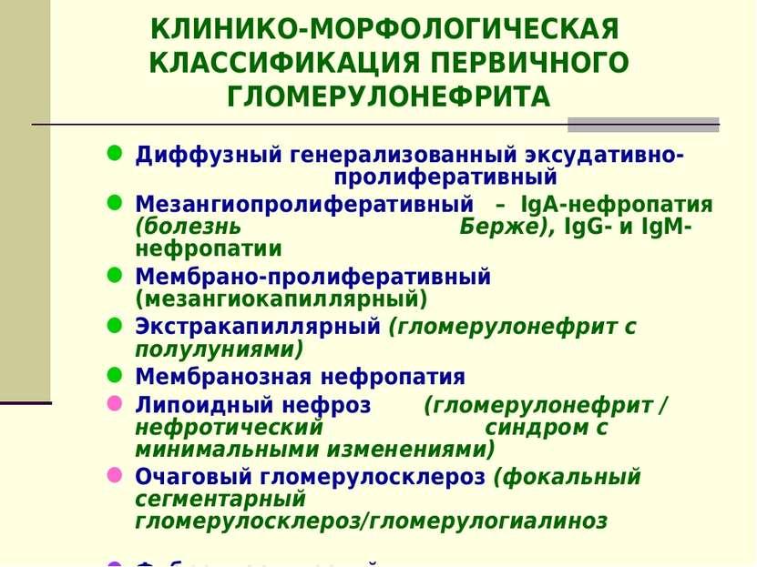 КЛИНИКО-МОРФОЛОГИЧЕСКАЯ КЛАССИФИКАЦИЯ ПЕРВИЧНОГО ГЛОМЕРУЛОНЕФРИТА Диффузный г...
