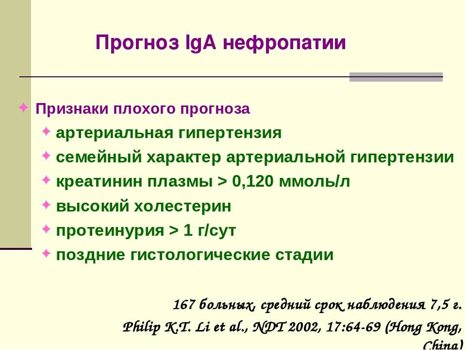 Прогноз IgA нефропатии Признаки плохого прогноза артериальная гипертензия сем...