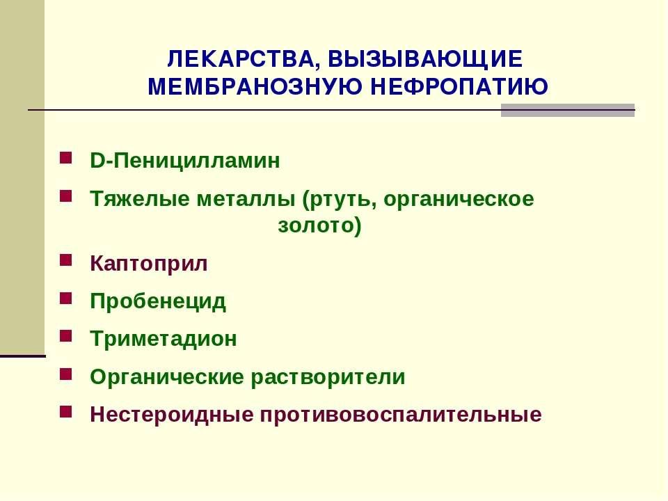 ЛЕКАРСТВА, ВЫЗЫВАЮЩИЕ МЕМБРАНОЗНУЮ НЕФРОПАТИЮ D-Пеницилламин Тяжелые металлы ...