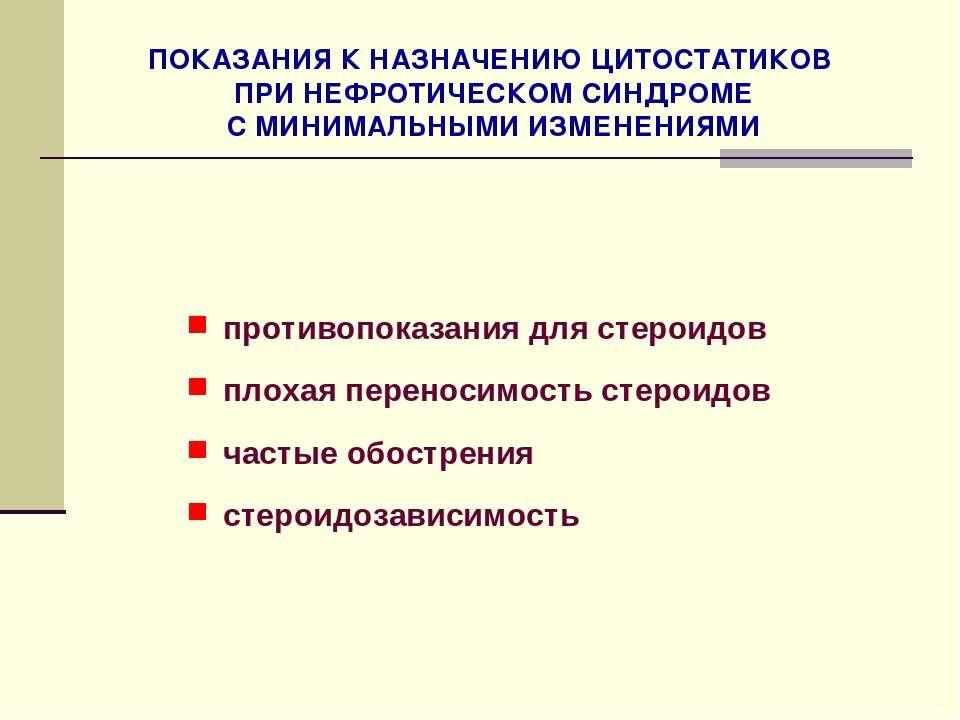 ПОКАЗАНИЯ К НАЗНАЧЕНИЮ ЦИТОСТАТИКОВ ПРИ НЕФРОТИЧЕСКОМ СИНДРОМЕ С МИНИМАЛЬНЫМИ...