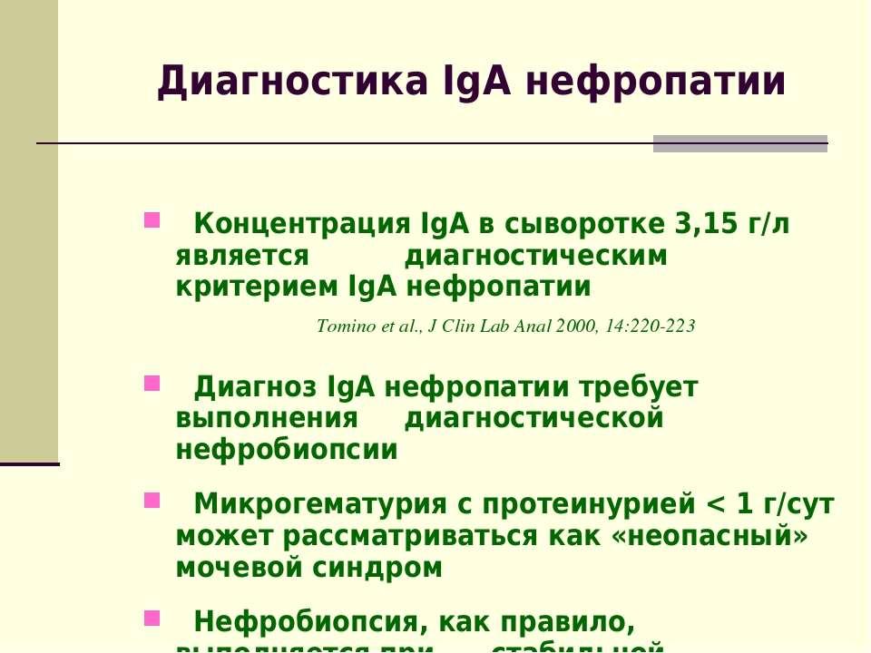 Диагностика IgА нефропатии Концентрация IgА в сыворотке 3,15 г/л является диа...