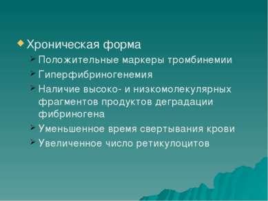 Хроническая форма Положительные маркеры тромбинемии Гиперфибриногенемия Налич...