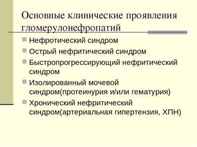 Основные клинические проявления гломерулонефропатий Нефротический синдром Ост...