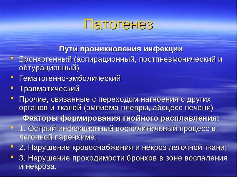 Патогенез Пути проникновения инфекции Бронхогенный (аспирационный, постпневмо...