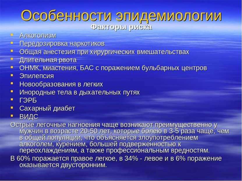 Особенности эпидемиологии Факторы риска Алкоголизм Передозировка наркотиков О...
