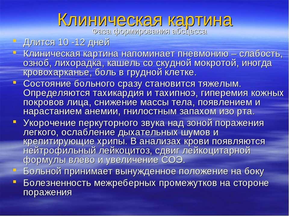Клиническая картина Фаза формирования абсцесса Длится 10 -12 дней Клиническая...