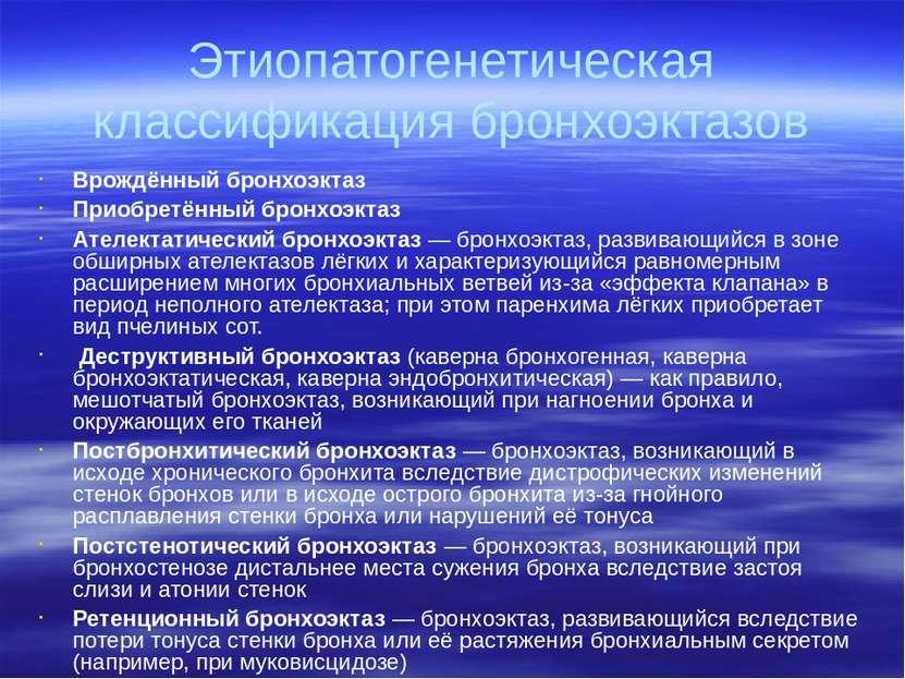 Этиопатогенетическая классификация бронхоэктазов Врождённый бронхоэктаз Приоб...
