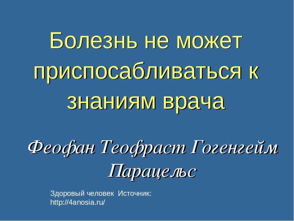 Здоровый человек Источник:http://4anosia.ru/