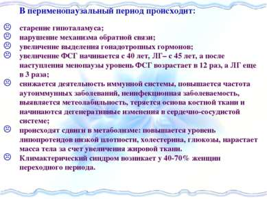 В перименопаузальный период происходит старение гипоталамуса; нарушение механ...