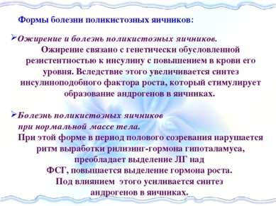 Формы болезни поликистозных яичников Ожирение и болезнь поликистозных яичнико...