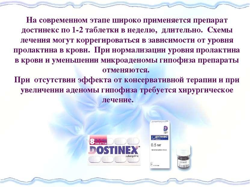 На современном этапе широко применяется препарат достинекс по 1-2 таблетки в ...