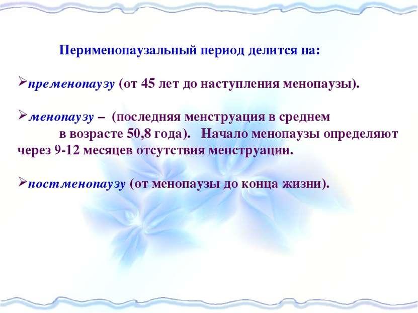 Перименопаузальный период делится на: пременопаузу (от 45 лет до наступления ...