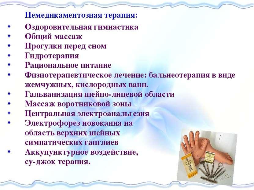 Немедикаментозная терапия Оздоровительная гимнастика Общий массаж Прогулки пе...