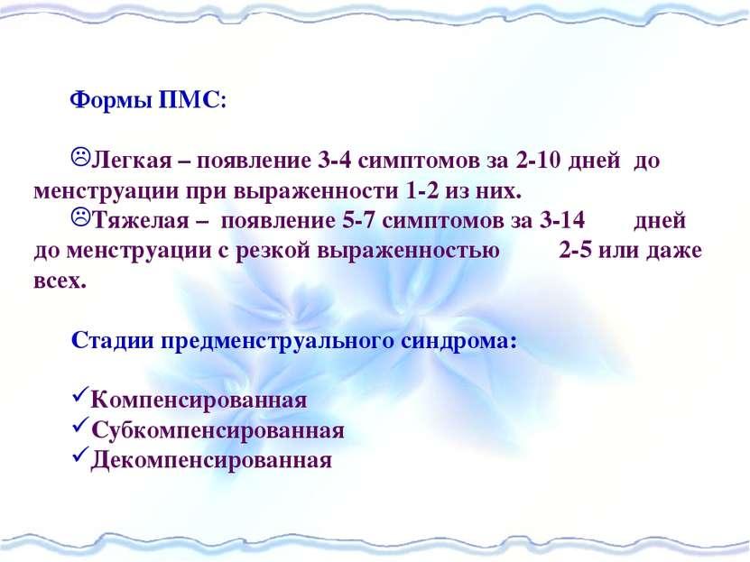 Формы ПМС Легкая – появление 3-4 симптомов за 2-10 дней до менструации при вы...