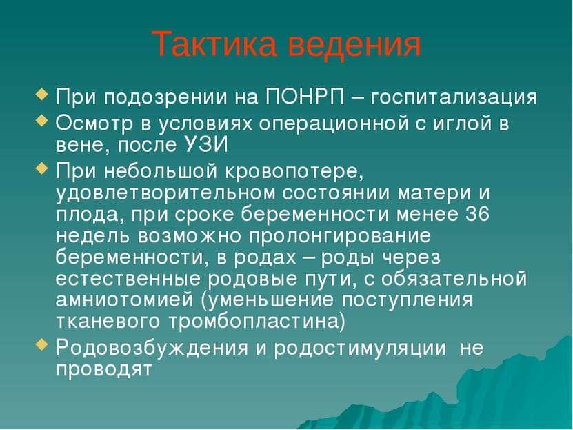 Тактика ведения При подозрении на ПОНРП – госпитализация Осмотр в условиях оп...