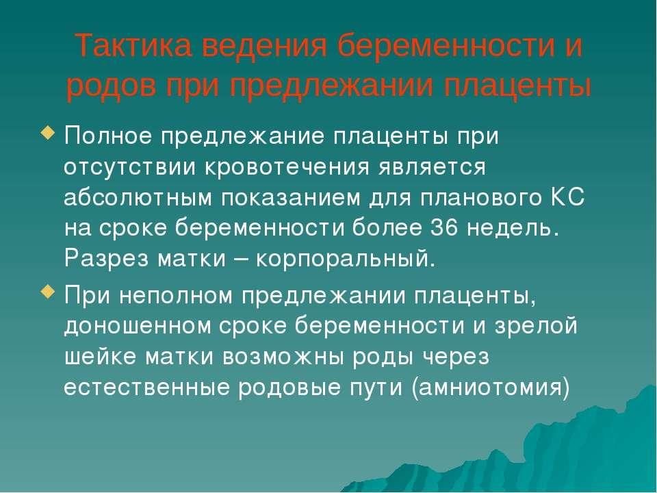 Тактика ведения беременности и родов при предлежании плаценты Полное предлежа...